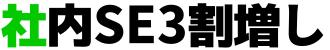 社内SE3割増し