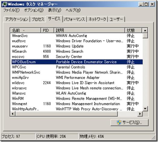 wpdenum_service